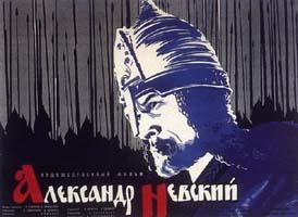alexandrenevski